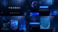 星空元素简洁科技图文视频模板