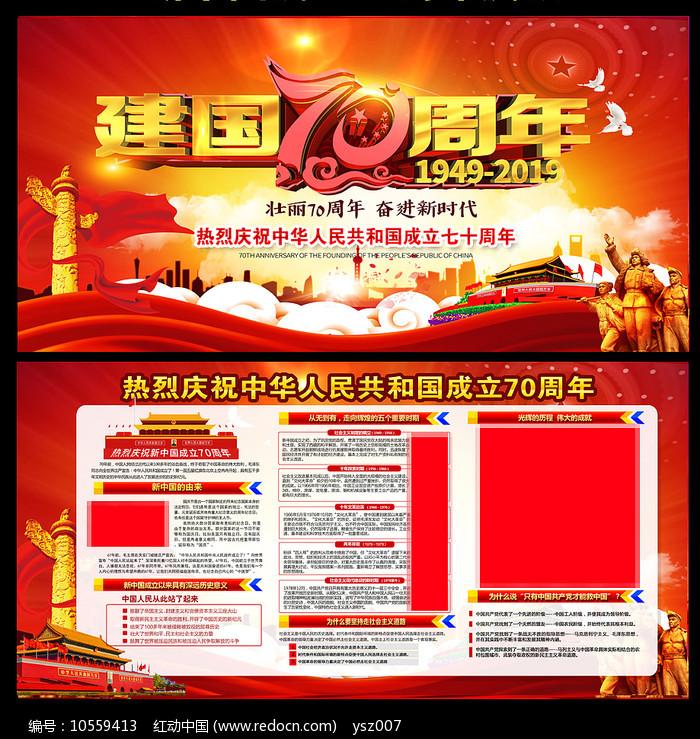 新中国成立70周年展板 图片