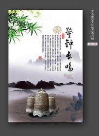 新中式水墨廉洁文化展板挂图之警钟长鸣