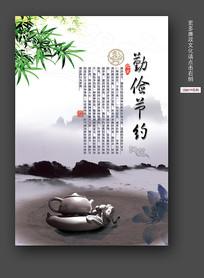 新中式水墨廉洁文化展板挂图之勤俭节约