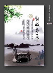 新中式水墨廉洁文化展板挂图之勤政为民