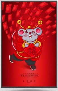 喜庆红色创意2020鼠年送福宣传海报