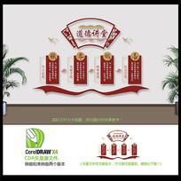 学校道德讲堂中式文化墙设计