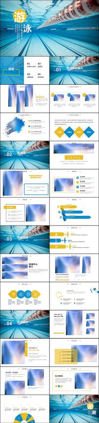 游泳健身比赛少儿游泳训练培训PPT