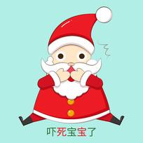 原创圣诞老人惊吓卡通表情