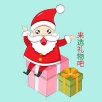 原创圣诞老人来选礼物卡通表情