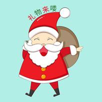 原创圣诞老人礼物来啦卡通表情