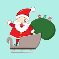 原创圣诞老人我来啦卡通表情