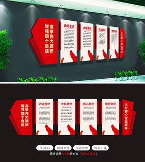 原创四个意识党活动室文化墙效果图