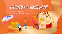 原创组图理财投资扁平化banner