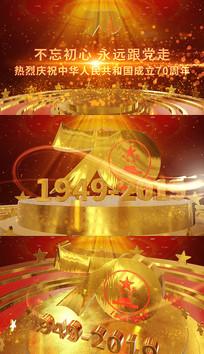 震撼大气新中国成立70周年片头AE模版
