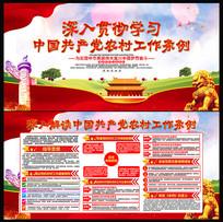 中国共产党农村工作条例宣传展板
