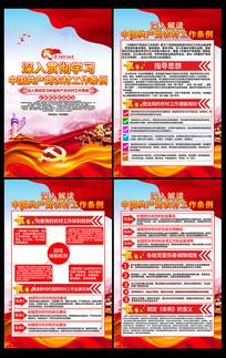 中国共产党农村工作条例展板