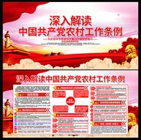 中国共产党农村工作条例展板设计
