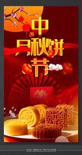 中秋节月饼活动促销海报设计