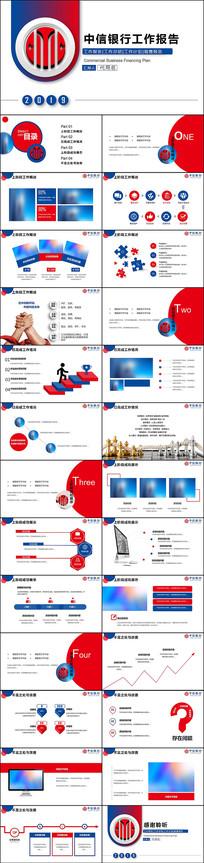 中信银行通用工作总结ppt模板