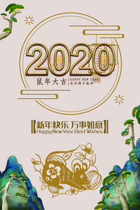 2020鼠年大吉海报
