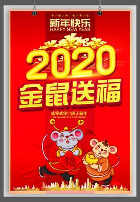 鼠年2020金鼠迎春宣传海报图片 PSD