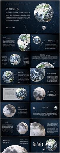 3d平滑动态地月知识教育PPT模板