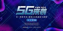 5G创意科技背景板