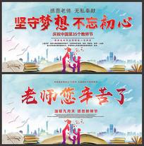9月10日教师节宣传展板
