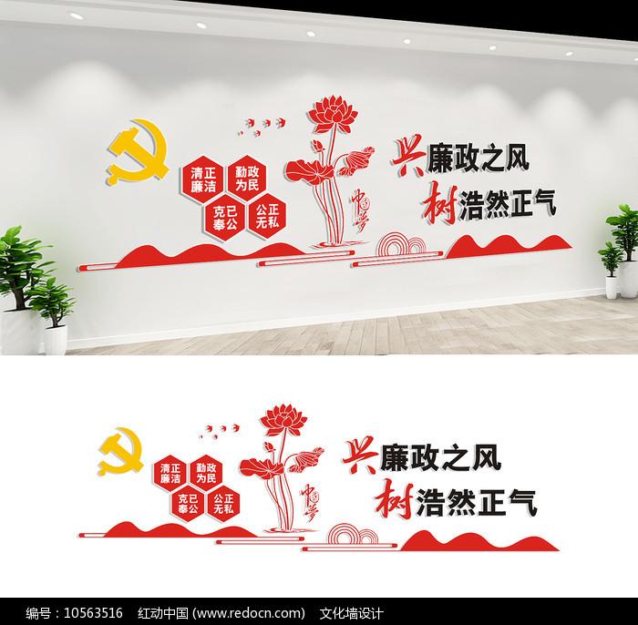 党政廉政文化墙设计图片