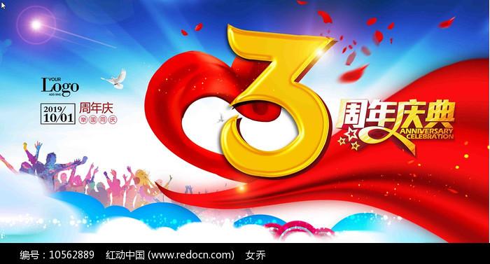 大气3周年庆典海报