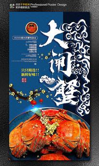 大闸蟹新品上市促销宣传海报