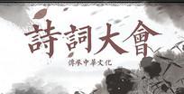 高端 中国风诗词大会展板