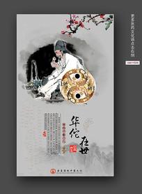 古代神医中药文化挂图之华佗在世