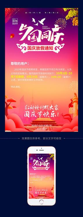 国庆放假通知H5海报