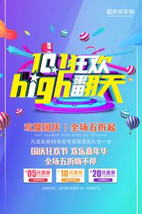 国庆狂欢节促销海报