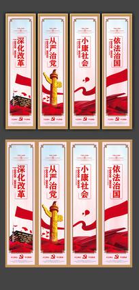 红色党建四个全面展板挂图挂画