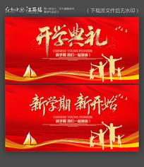 红色大气开学典礼宣传展板