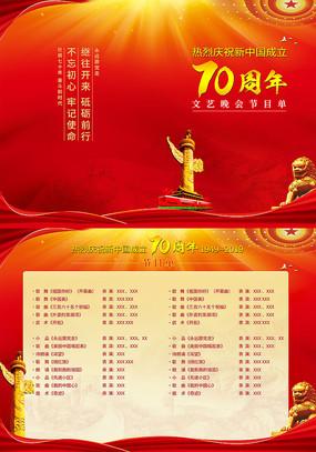 红色国庆晚会节目单