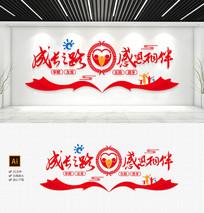 红色企业团队励志员工正能量文化墙