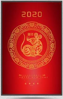 红色喜庆2020鼠年剪纸宣传海报设计