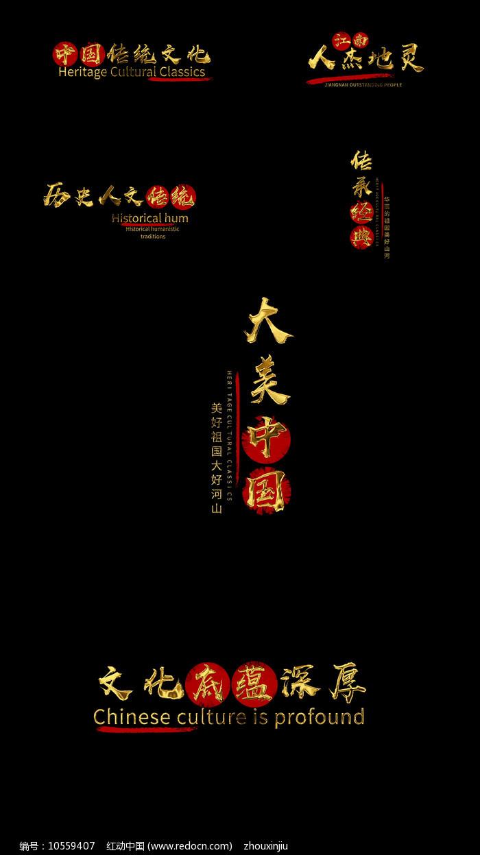 黄金水墨中国风文字字幕AE模板图片
