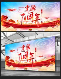 建国70周年国庆节宣传海报