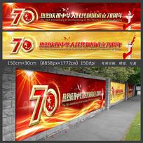 建国70周年华诞宣传展板