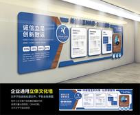 简洁现代科技企业文化墙设计