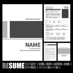 简约黑白灰色工作求职应聘毕业面试简历模板