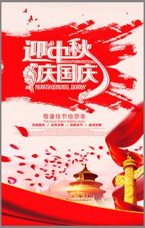 简约迎中秋庆国庆宣传海报设计