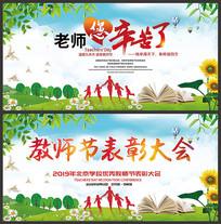 教师节表彰大会海报