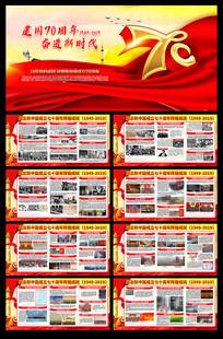 精美大气建国70周年国庆宣传栏