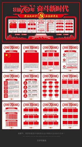 建国70年十一国庆党员室文化墙 CDR