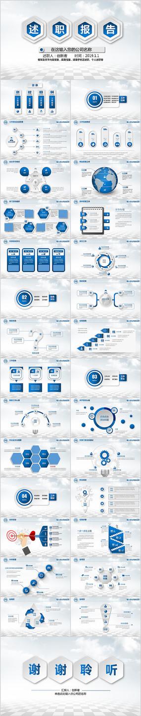 蓝色微立体年度述职报告PPT模板