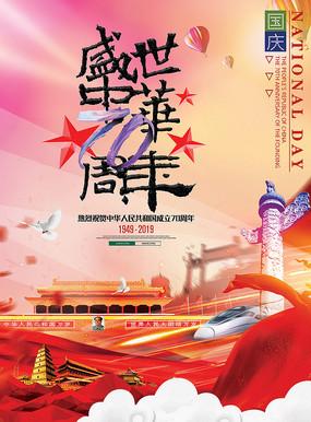 盛世中华70周年国庆节海报