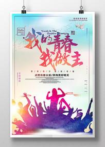 时尚大气青年节励志海报
