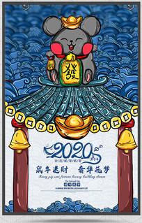 手绘创意2020鼠年宣传海报